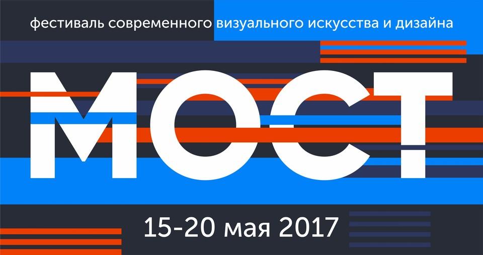 С 15 по 20 мая 2017 года в Сыктывкаре пройдет Фестиваль современного визуального искусства и дизайна «МОСТ».