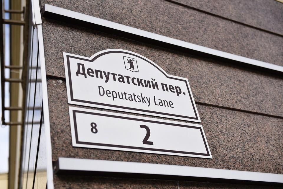 Новая адресная табличка была установлена в Депутатском переулке.