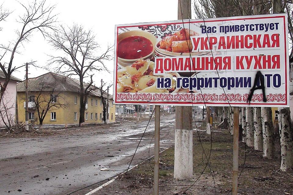 Чёрный юмор зоны боевых действий на востоке Украины.