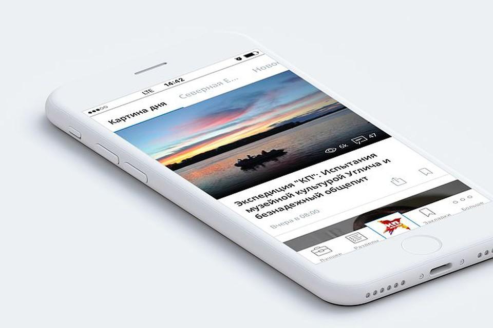 Новое мобильное приложение KP.RU для iPhone и iPad: ещё быстрее и удобнее!