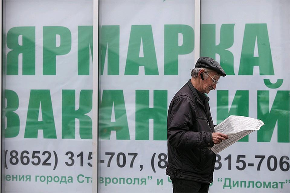 На каждого безработного в России приходится по две вакансии.