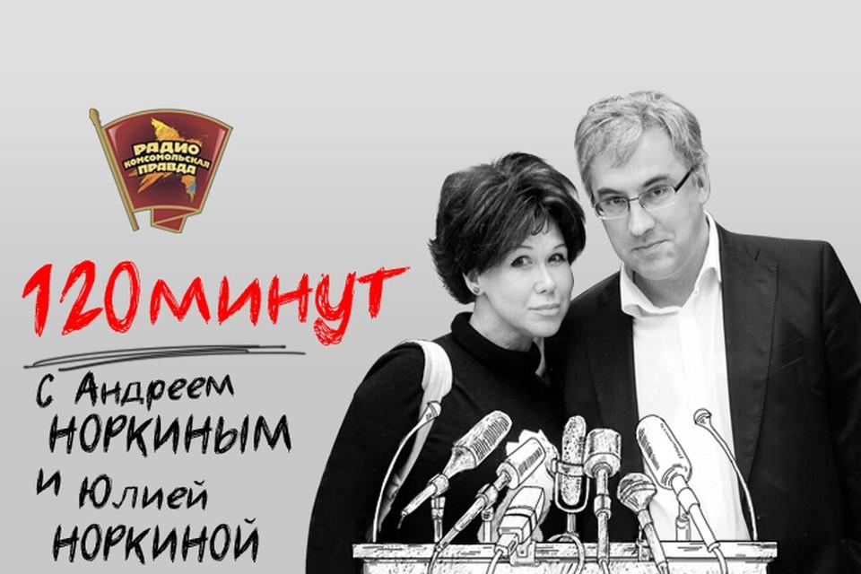 Андрей и Юлия Норкины обсуждают главные новости в эфире Радио «Комсомольская правда»