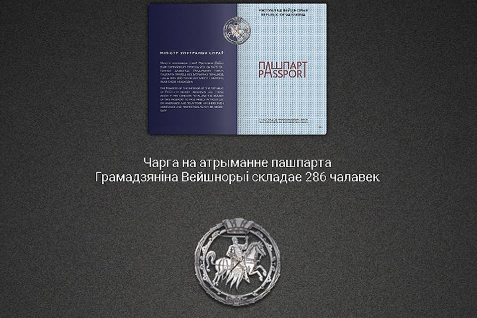 Вейшнория раздает всем желающим паспорта. Фото сайта вейшнорыя.бел.