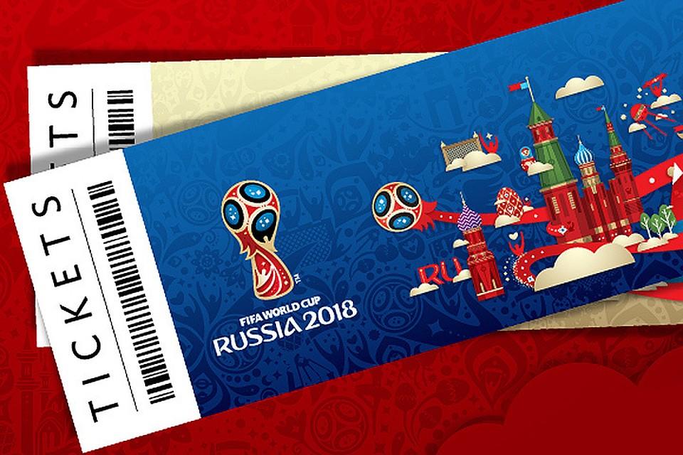 Чемпионат мира по футболу 2018 купить билеты официальный