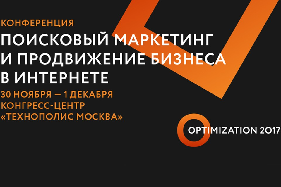 Optimization — это отличная возможность перенять опыт, получить консультацию у лучших специалистов российского рынка