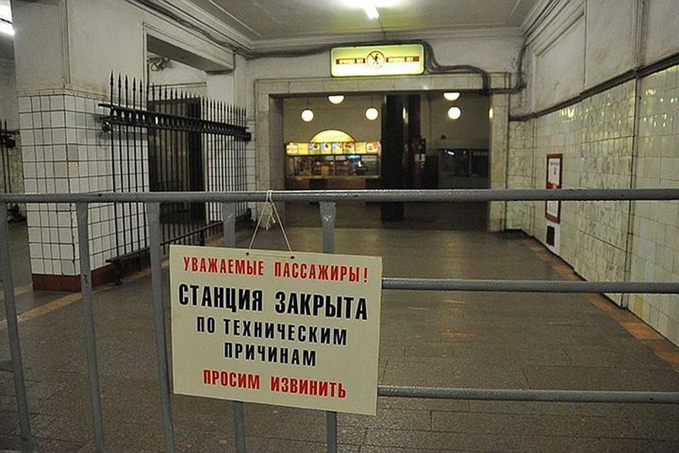 Три станции метро на фиолетовой ветке закроют с 28 октября по 3 ноября