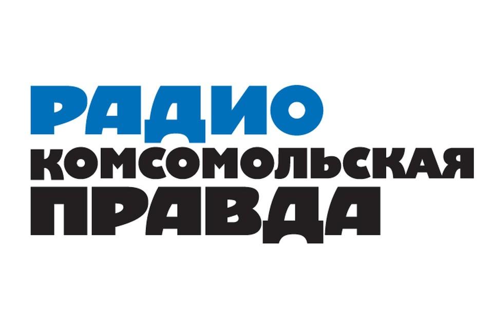 """Радио """"Комсомольская правда"""""""