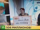 506 млн в лотерею выиграла воронежская пенсионерка и ее дочь