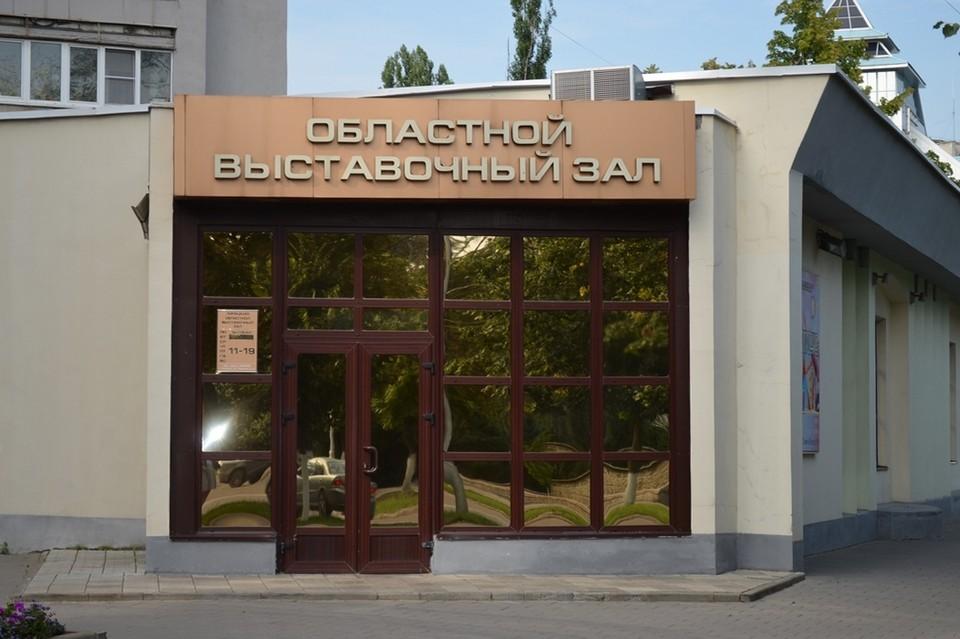 Экспозиция откроется в областном выставочном зале