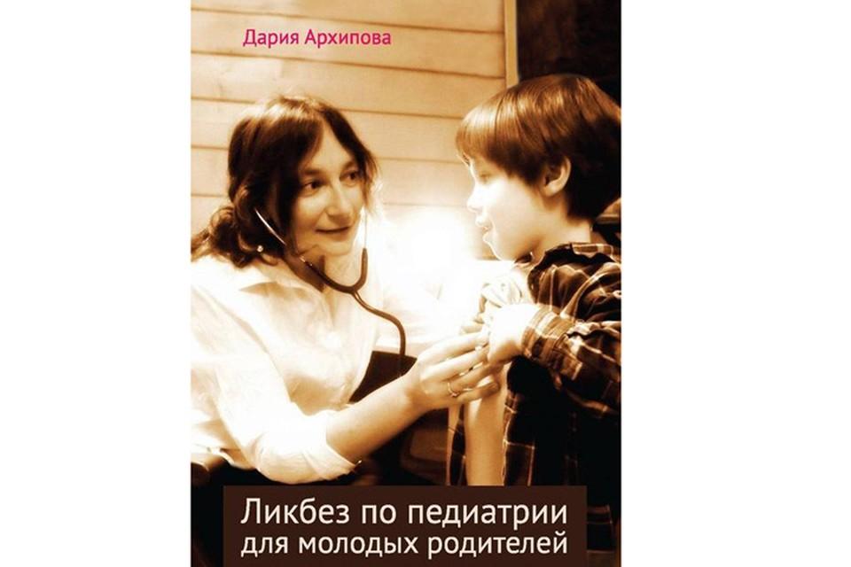 Автор подробно, со множеством примеров из собственной практики, рассказывает о различных болезнях, характерных для детей