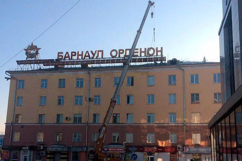 Надпись «Барнаул орденоносный» убрали без согласия горожан