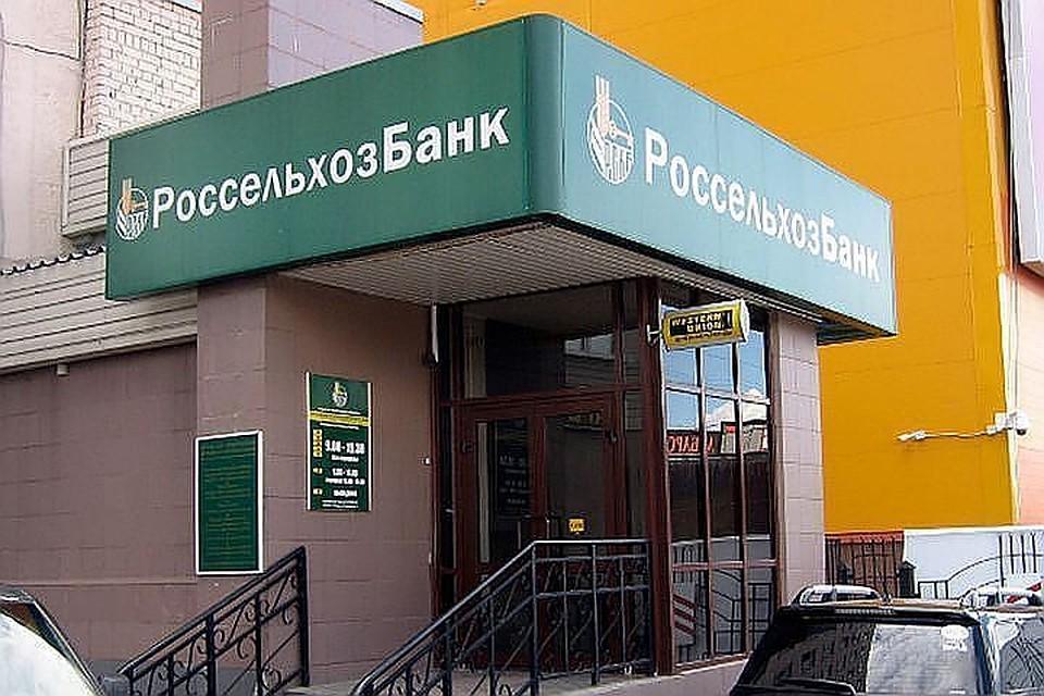 россельхозбанк краснодарский филиал официальный сайт