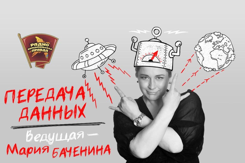 """Слушайте в эфире программы """"Передача данных"""" на Радио """"Комсомольская правда"""""""