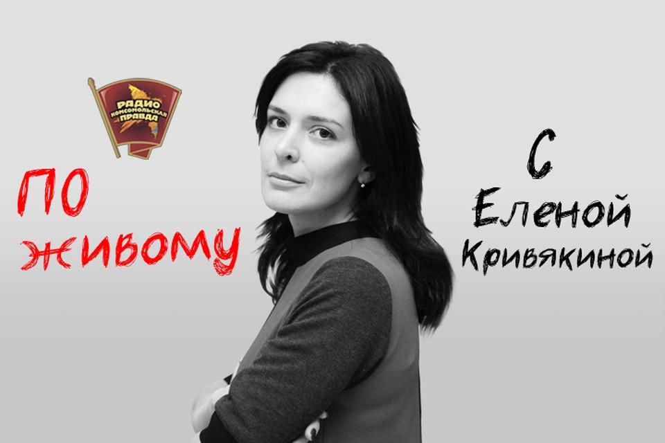 """Разбираемся в проблеме вместе с экспертами на Радио """"Комсомольская правда"""""""