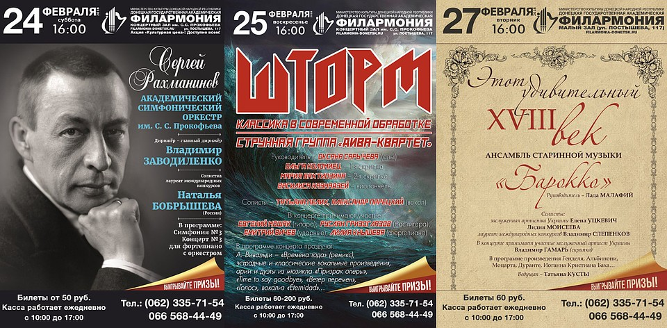 Театр афиша в донецке билет на концерт билана в москве