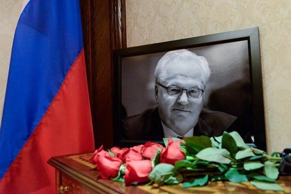 Исполняется год со дня смерти российского дипломата Виталия Чуркина