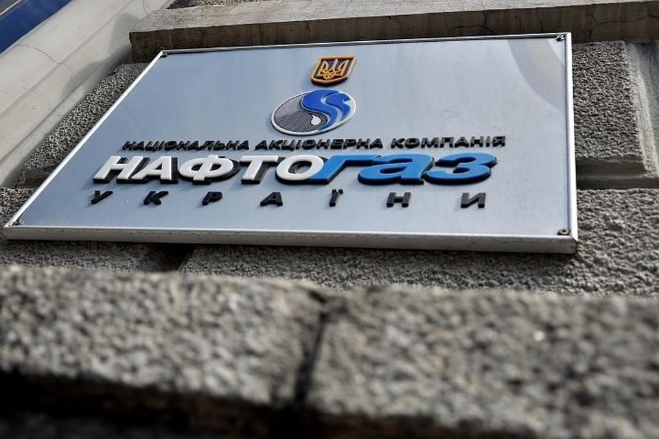 «Нафтогаз» объявил о победе в тяжбе с «Газпромом» в Cтокгольмском арбитраже