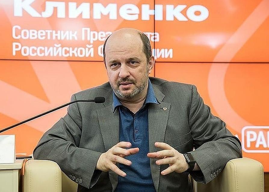 Советник президента РФ по вопросам развития интернета Герман Клименко.