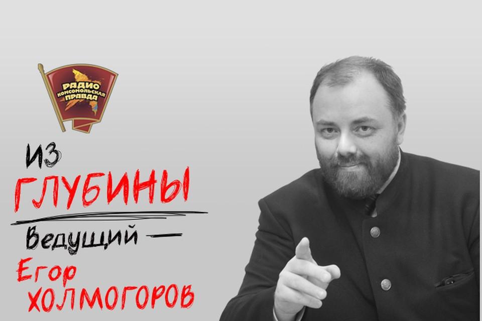 """Обсуждаем в эфире программы """"Из глубины"""" на Радио """"Комсомольская правда"""""""