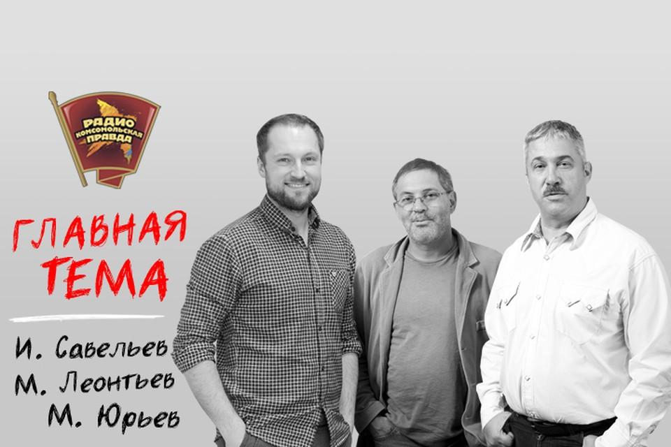Обсуждаем главные темы с Михаилом Леонтьевым, Ильей Савельевым и Михаилом Юрьевым