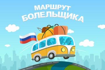 «Маршрут болельщика»: едем в Санкт-Петербург. Часть 6-я