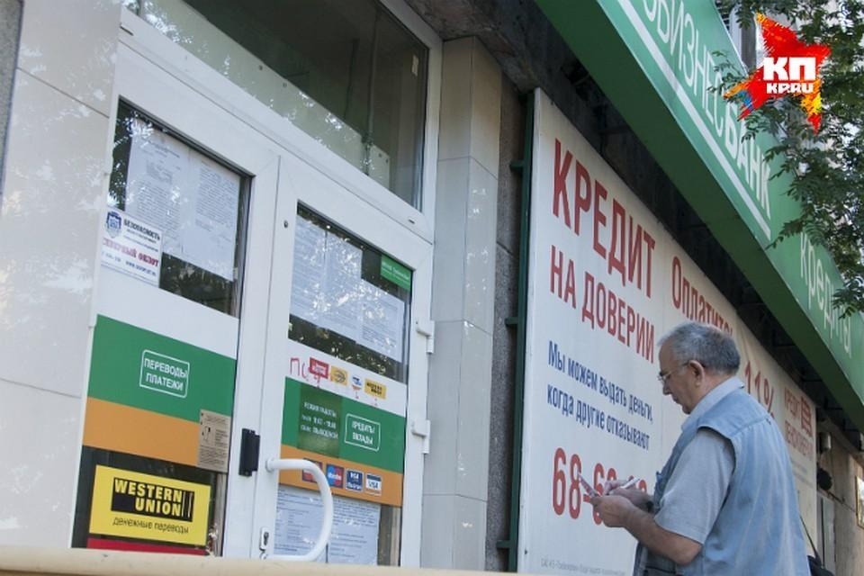 СМИ узнали, что банки ведут неофициальные черные списки клиентов