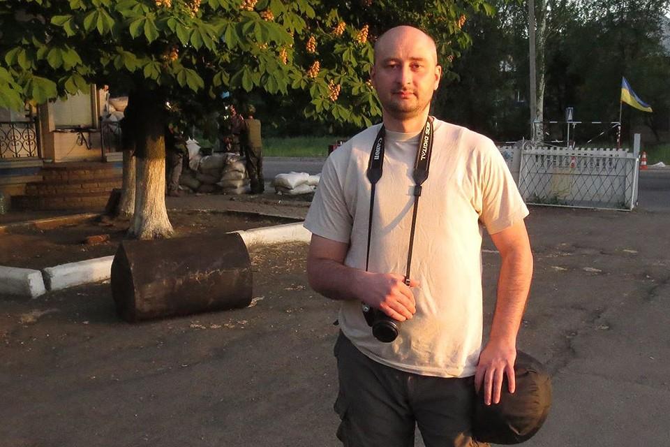 Журналиста и военного корреспондента Аркадия Бабченко застрелили в Киеве на пороге собственной квартиры