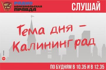 Калининград под атакой меннингита