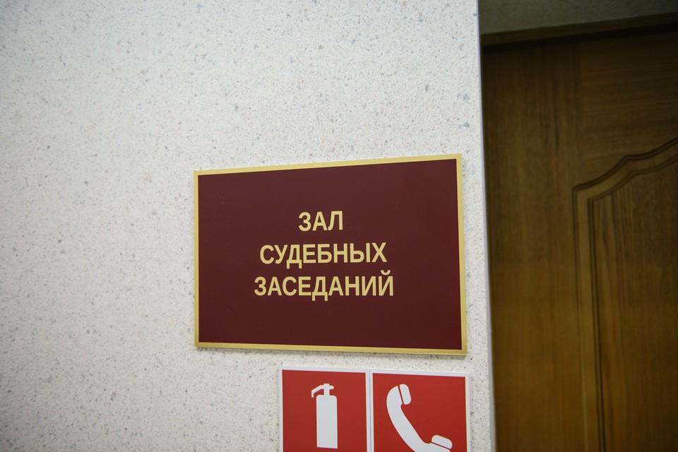 Слушания проходили в закрытом режиме