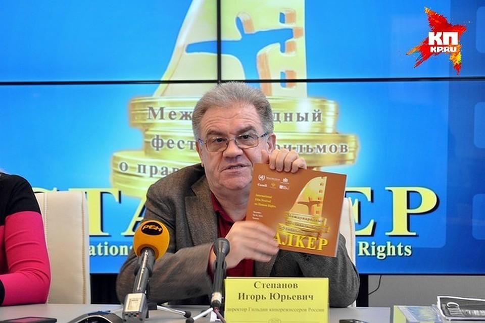 Игорь Степанов.