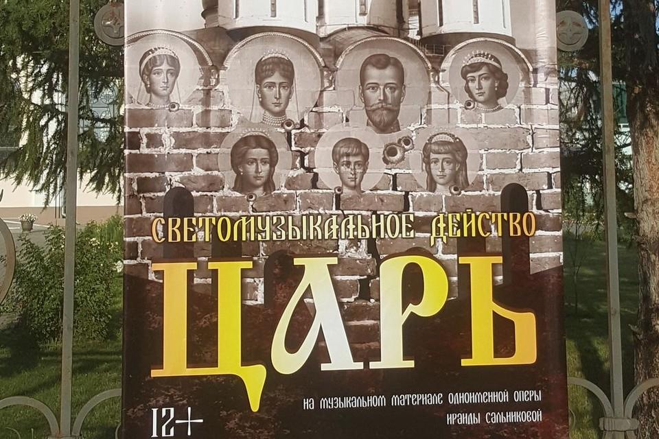 Светомузыкальное представление о Николае II - «Царь» пройдет 29 июля. Фото: Игорь ПОЛЯКОВ