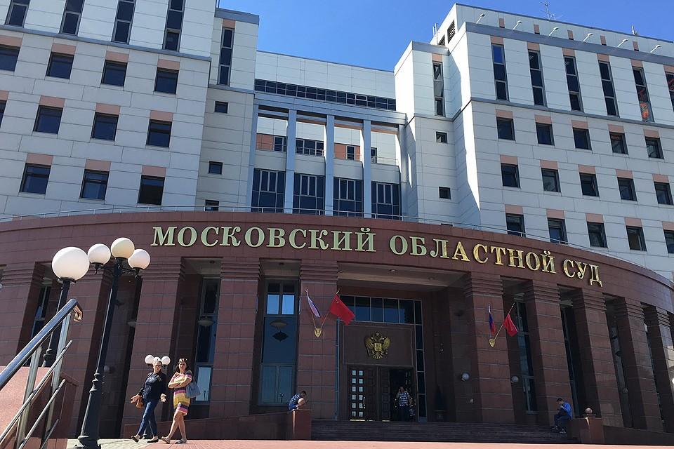 У здания Московского областного суда.