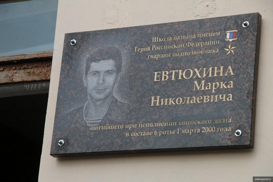 Память героя России Марка Евтюхина почтили минутой молчания.