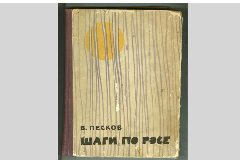 65 лет назад вышла в свет книга Василия Пескова «Шаги по росе»