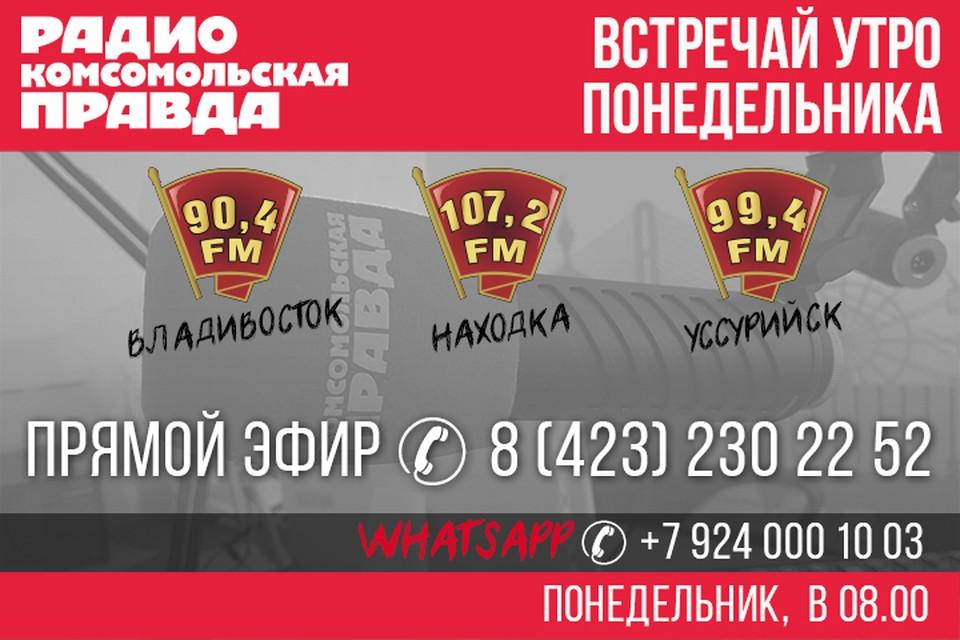 Чем единороссы ответят на порванный флаг, и сколько стоит снять однушку во Владивостоке