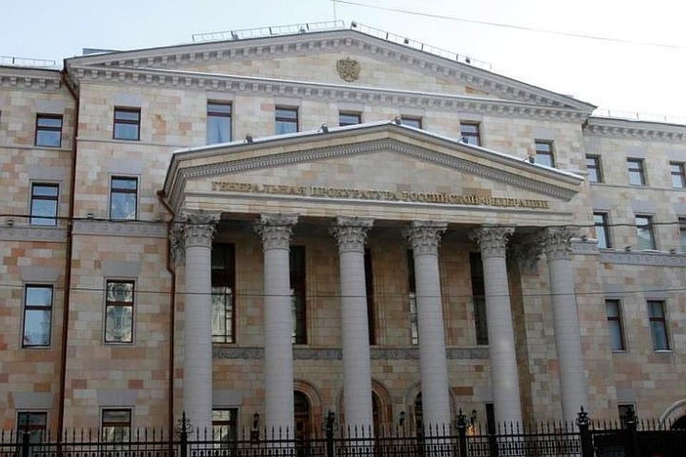Генпрокуратура возбудила уголовное дело против института спецстроительства Минобороны РФ