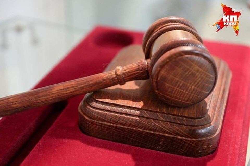 Заседание суда назначено 11 октября