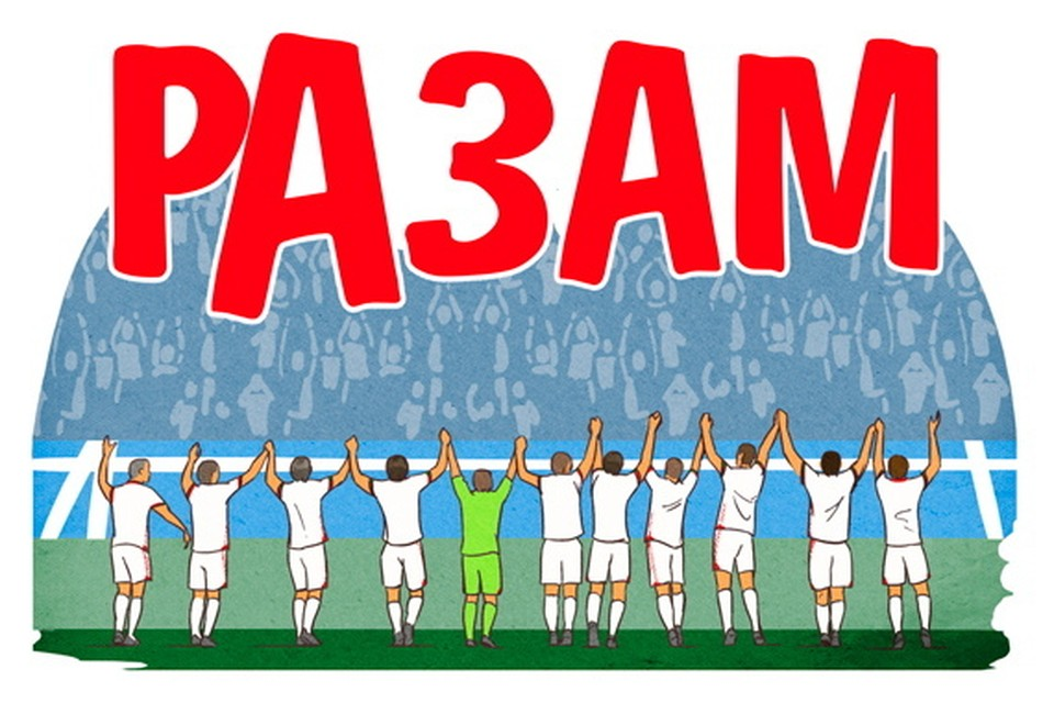 АБФФ и Viber запускают стикерпак сборной Беларуси. Фото: АБФФ