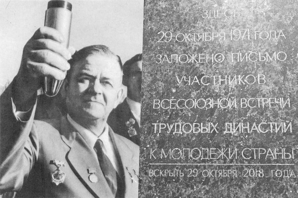 Дважды Герой Социалистического Труда И. И. Бридько закладывает письмо в будущее. Фото: Сборник «Династии, вовлеченные трудом»
