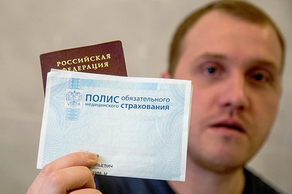 Фонд ОМС рекомендует россиянам получить полис нового образца