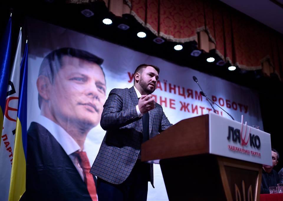 Член Радикальной партии Олега Ляшко, депутат Верховной рады Андрей Лозовой
