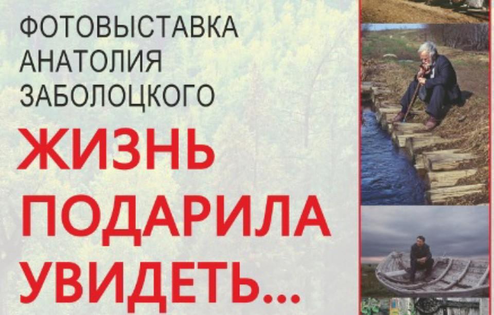 Фотовыставка Анатолия Заболоцкого откроется в Иркутске. Фото  Иркутский  областной краеведческий музей. 6f8636692bc