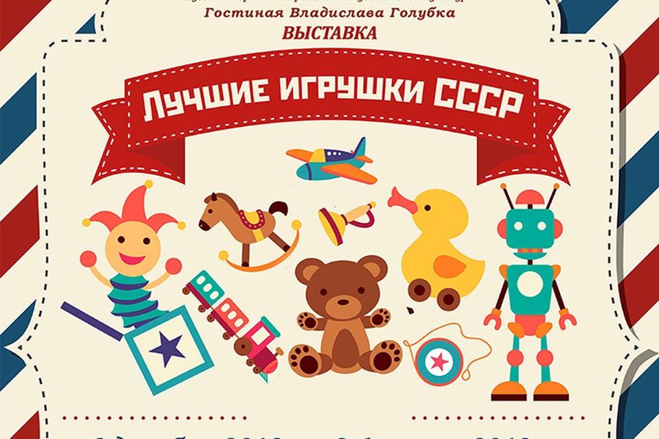 В Минске покажут лучшие игрушки Советского Союза. Фото: Национальный исторический музей.
