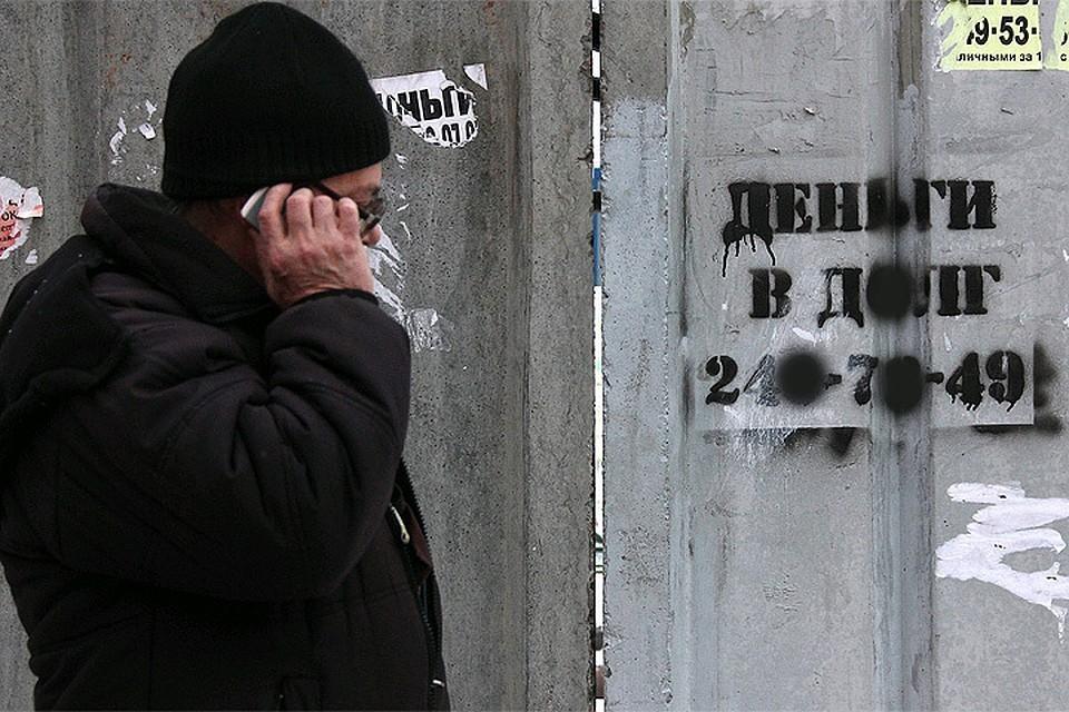 на погашение долгов по микрокредитам у россиян уходит четверть бюджета