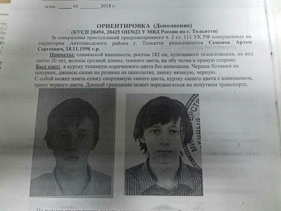 В Тольятти ищут маньяка, подозреваемый уже есть