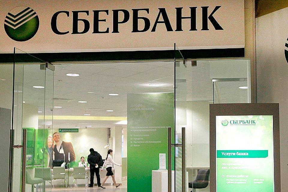 Сбербанк коми взять кредит как получить кредитную карту ренессанс кредит