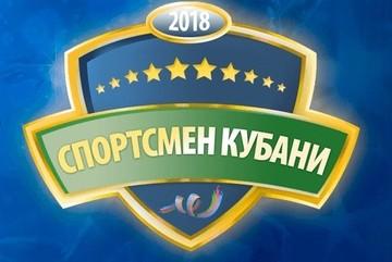 Названы десять лучших атлетов Краснодарского края 2018 года