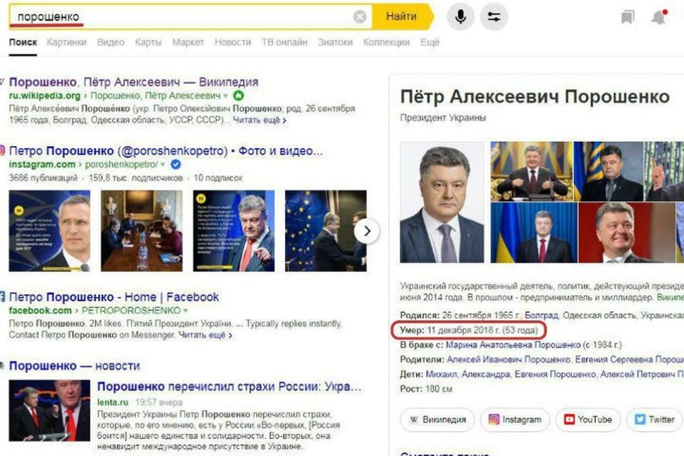 Ранее в Яндексе появилась информация о смерти Петра Порошенко