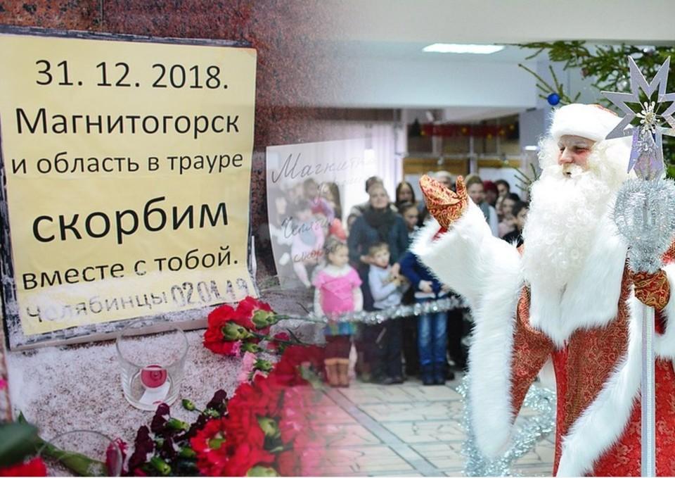 Управляющая компания в Челябинске устроила экстренный праздник в день траура.
