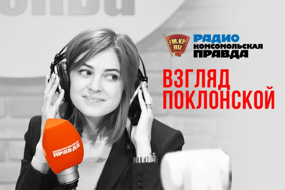 Чем обернется автокефалия Украинской церкви, говорим в подкасте «Взгляд Поклонской» Радио «Комсомольская правда»